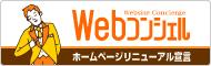 Webコンシェル