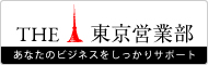 THE東京営業部