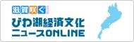 びわ湖経済文化ニュースON LINE