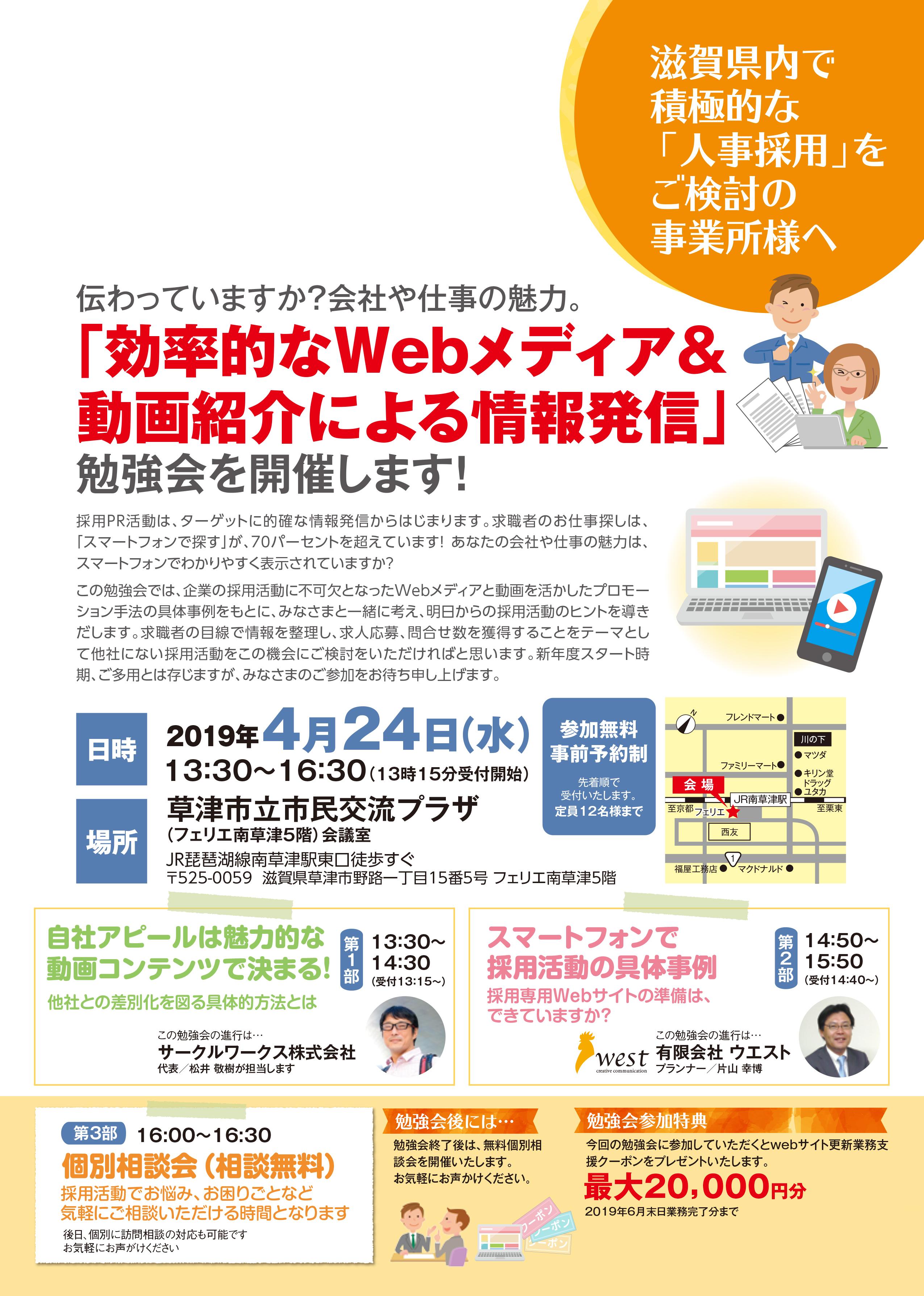 「効率的なWebメディア&動画紹介による情報発信」